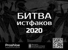 Прием заявок на конкурс &laquoБитва истфаков» 2020 открыт!