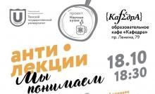 Открытая лекция Е.В. Хахалкиной в &laquoНаучной кухне» ТГУ