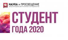 Объявлен конкурс на соискание почётного звания «Студент года-2020» от Департамента науки и высшего образования Администрации Томской области