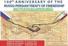 Международная конференция посвященная 100-летию русско-персидскому договору о дружбе: &laquoИран и Россия в меняющемся мире: история, культура и перспективы сотрудничества»