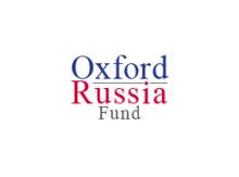 ORF 2018 Объявлен конкурс на соискание стипендии Оксфордского Российского фонда для студентов бакалавриата