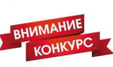 Всероссийский конкурс научных студенческих работ (эссе)  «Россия и ООН: 75 лет партнерства»
